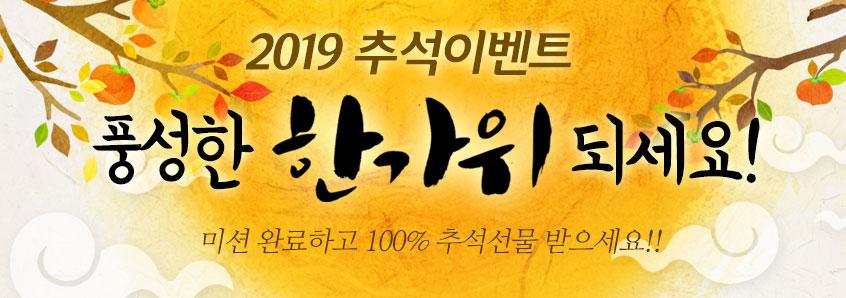 2019 추석이벤트
