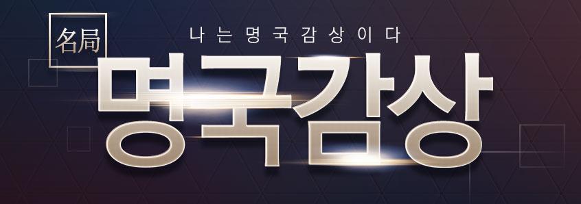 2019추석맞이 명국감상이벤트