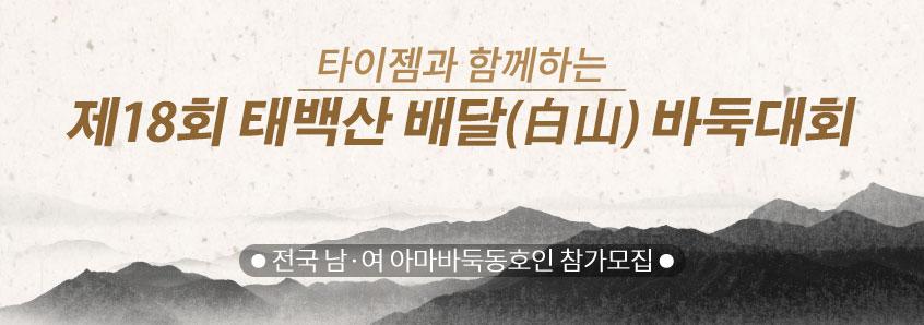 제18회 태백산 배달 바둑대회 참가모집 공고