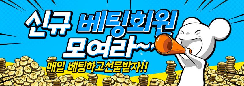 신규베팅회원 모여라