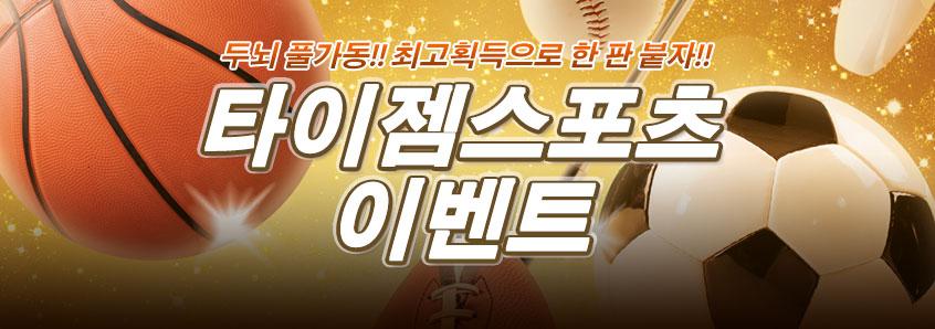 타이젬 스포트 최다수익 이벤트