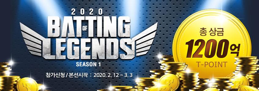 2020 베팅오브레전드(시즌1)