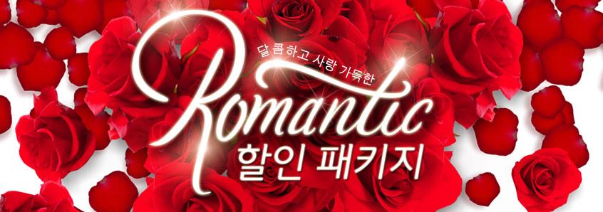 2월 로맨틱 패키지