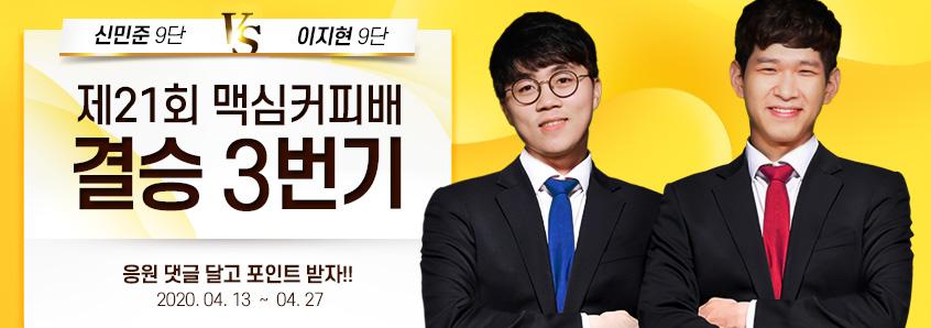 제21회 맥심커피배 결승 3번기