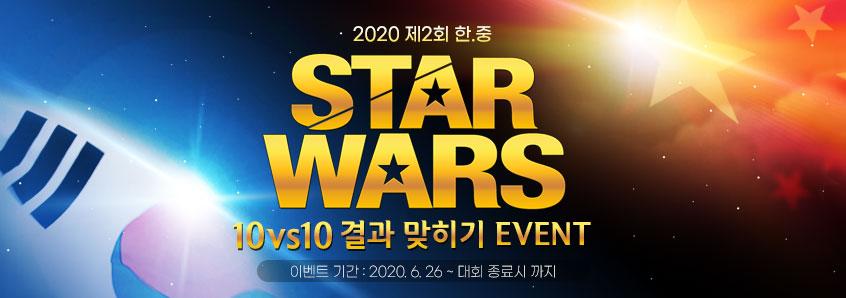 2020 제2회 한중 STAR WARS