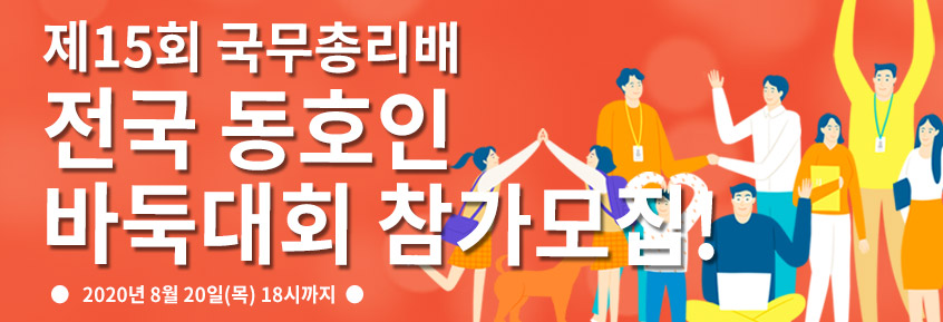 제15회 국무총리배 부대행사 전국동호인 바둑대회