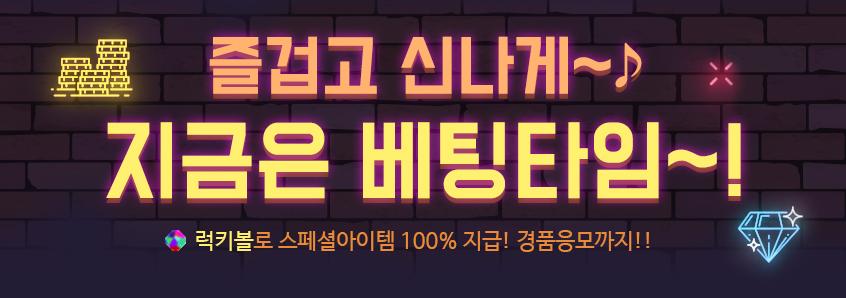 지금은 베팅타임~!