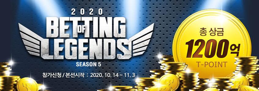 2020 베팅오브레전드 시즌5