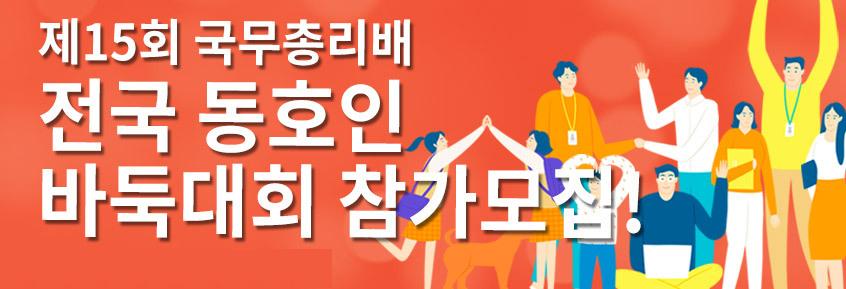 국무총리배 동호인리그